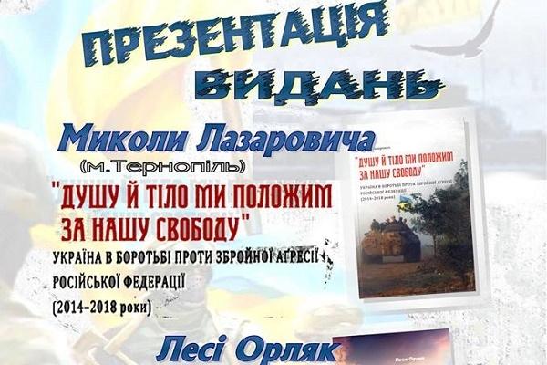 19 лютого у Бережанах презентують книги Лесі Орляк «Ти зробив усе, що міг» і Миколи Лазаровича «Душу й тіло ми положим за нашу свободу»