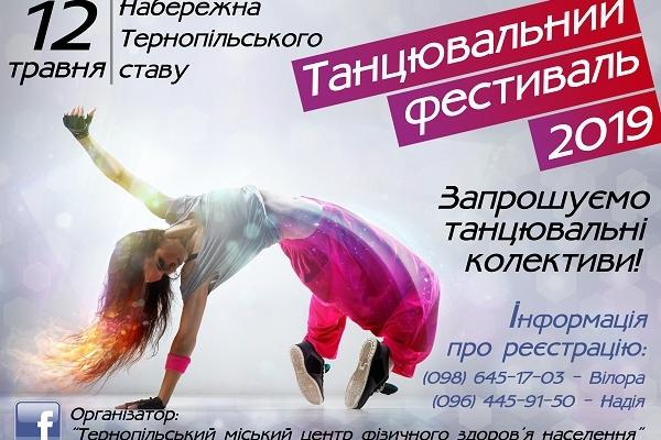 Танцювальний фестиваль знову в Тернополі