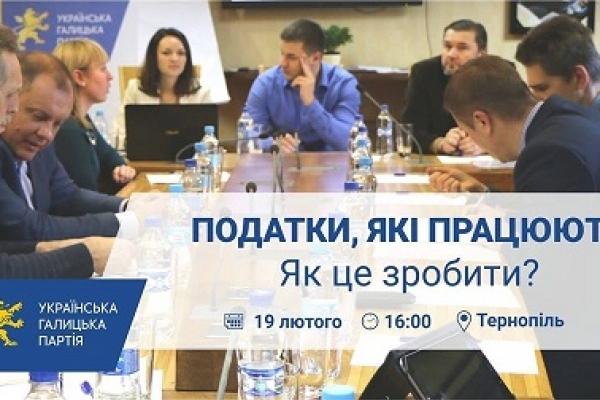 Тернополян запрошують на відкриту дискусію «Податки, що працюють. Як це зробити?»