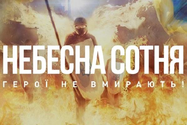 Вшануймо разом пам'ять Героїв Небесної сотні. Місце зустрічі 20 лютого на площі Героїв Євромайдану