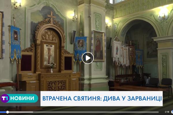 «Втрачена святиня»: у Зарваниці на Тернопільщині розповіли дивовижні історії зцілення (Відео)