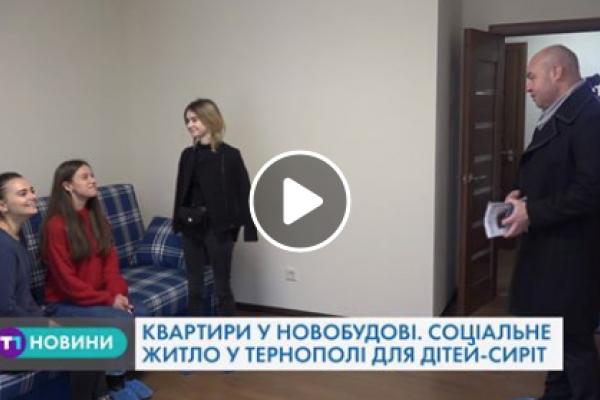 Діти-сироти у Тернополі безкоштовно отримали квартири в новобудові (Відео)