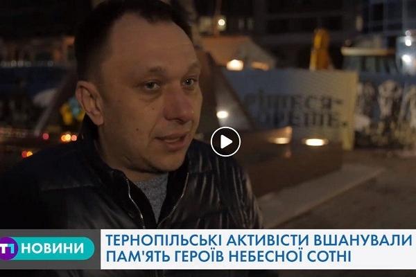 Героїв Небесної сотні вшанували активісти Майдану в Тернополі