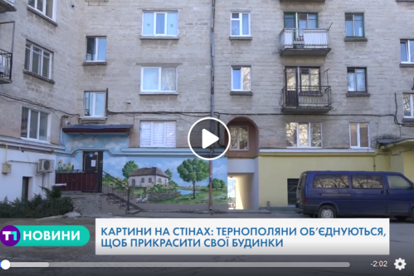 Мешканці багатоповерхівок в Тернополі створюють шедеври у дворах (Відео)
