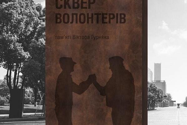 «Сквер Волонтерів пам'яті Віктора Гурняка» тепер офіційно є у Тернополі