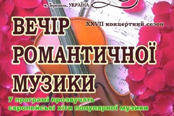 «Вечір романтичної музики» у Тернополі