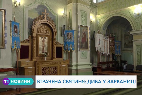 У Зарваниці відновлюють втрачену святиню Чудотворна ікона Розп'ятого Спасителя