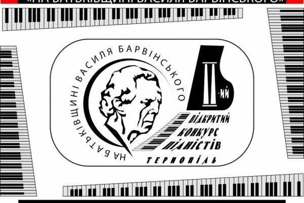 У березні в Тернополі відбудеться ІІ Відкритий конкурс піаністів «На батьківщині Василя Барвінського»