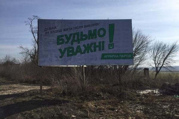 Аграрна партія на Тернопільщині потролила головних претендентів на пост Президента