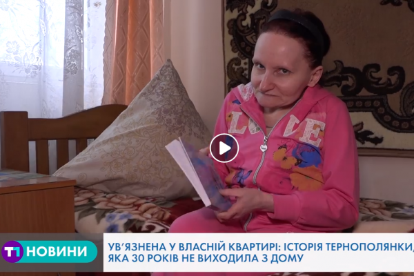 Як живе тернополянка, яку на 30 років мати ув'язнила у власному помешканні (Відео)