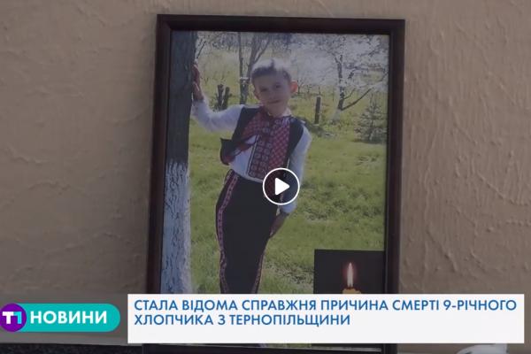 «Помер на руках у батька»: стала відома причина раптової смерті 9-річного хлопчика з Тернопільщини