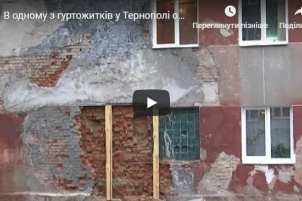 В одному з будинків Тернополя обвалюється стіна (Відео)