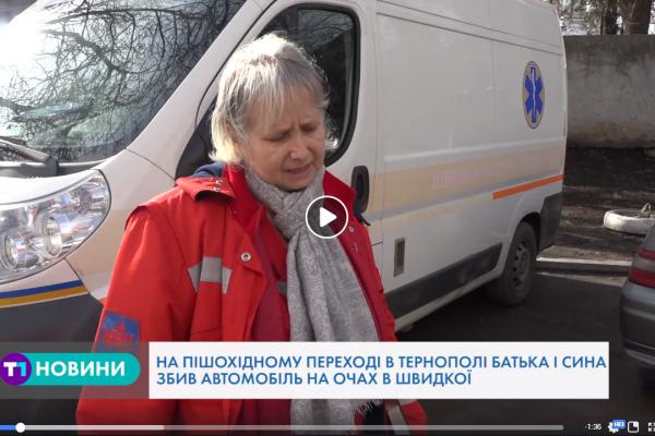 У Тернополі на пішохідному переході автомобіль збив батька з сином (Відео)