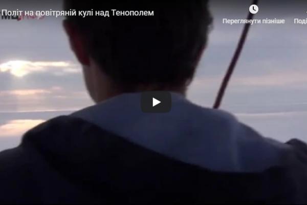 Політ на повітряній кулі над Тернополем (Відео)