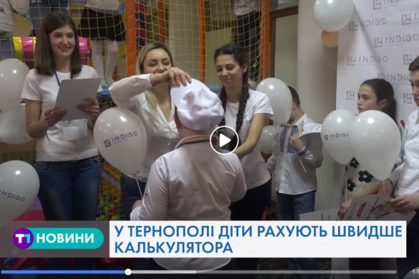 «INDIGO MENTAL CLUB»: як у Тернополі навчають майбутніх геніїв науки?