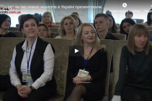 Проект, якому немає аналогів в Україні, презентували у Тернополі