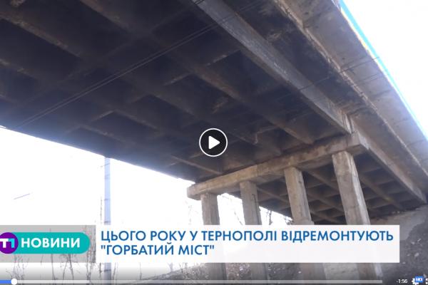 У травні в Тернополі розпочнуть ремонт «горбатого» моста
