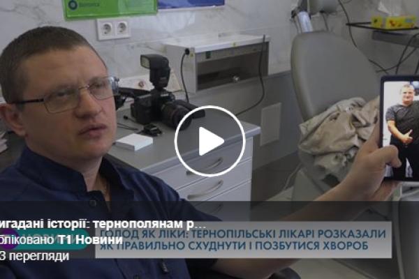 Тернополянам розповіли, як правильно лікуватися голодом (Відео)