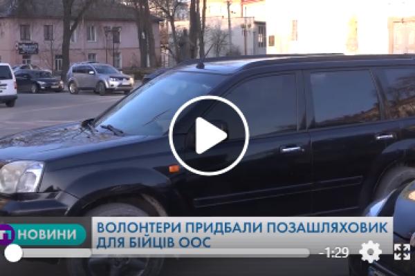 Військовим на Схід з Тернопільщини передали автомобіль (Відео)