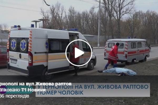 У Тернополі на вулиціа раптово помер чоловік (Відео)