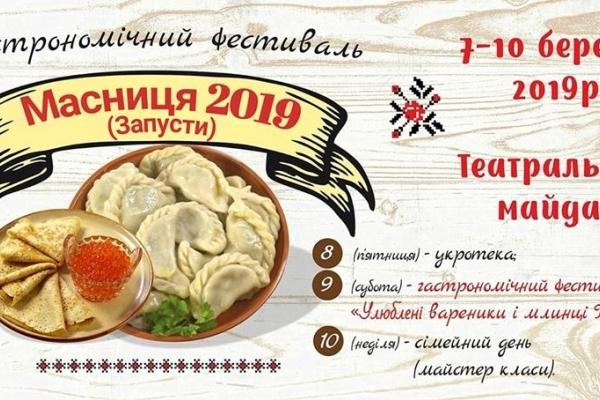 «Чкурни у Тернопіль на вихідні» - у центрі міста з 7 по 10 березня фестиваль «Масниця 2019»
