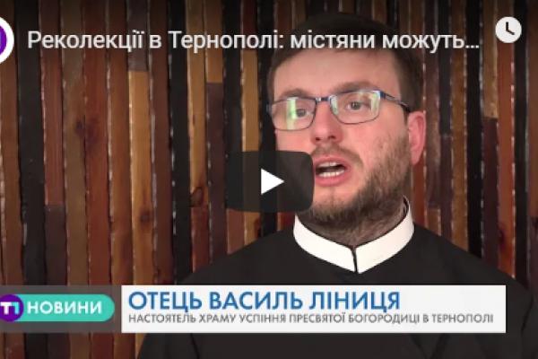 Реколекції в Тернополі: містяни можуть зміцнити родинні стосунки й помолитися до чудотворної ікони