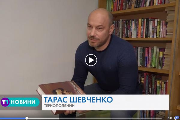 Тернопільський тезка Шевченка розповів про курйози, які з ним трапляються