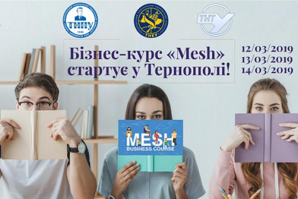 Бізнес-курс «MESH» стартує у Тернополі