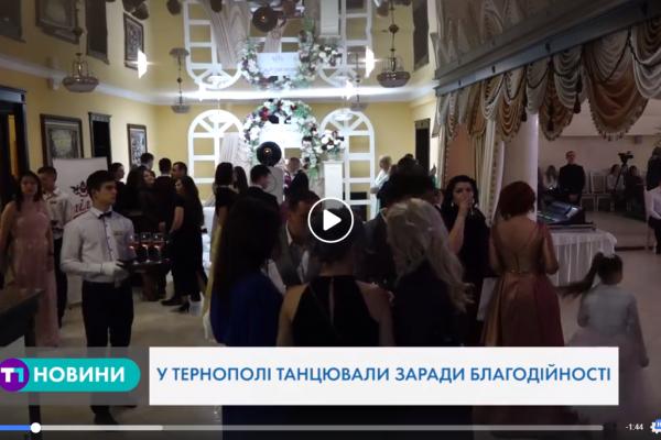 Увесь бомонд Тернополя зібрався на Віденський бал заради порятунку онкохворих дітей