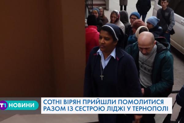 Сестра Ліджі у Тернополі: сотні вірян прийшли до монахині, аби позбутися проблем і вилікуватися (Відео)