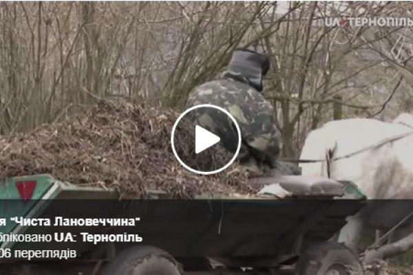 На Тернопільщині священик організував толоку і поприбирав село