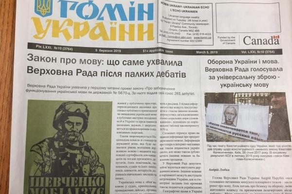 У канадській газеті «Гомін України» опублікували вірші про Шевченка тернополянина Володимира Демчишина