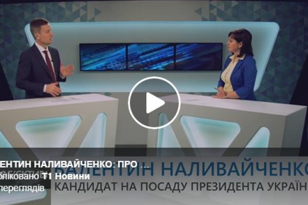 Наливайченко у Тернополі: «Створення нових робочих місць має стати пріоритетом майбутнього президента»