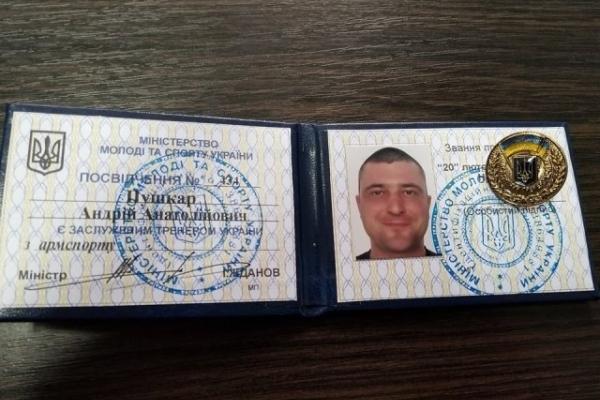 Андрій Пушкар отримав звання Заслуженого тренера України посмертно