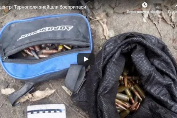 Тернополянка знайшла біля будинку сумку з патронами