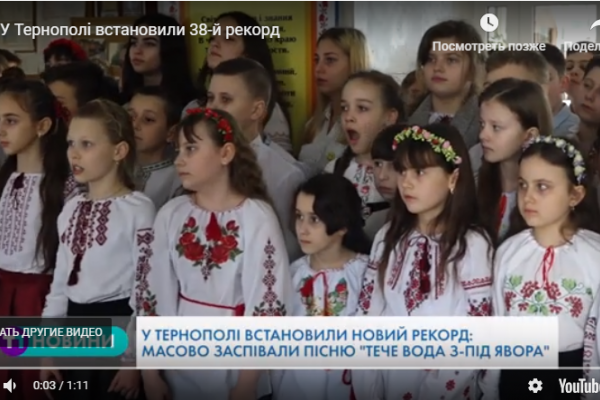 У Тернополі учні 16-ої школи встановили рекорд (Відео)