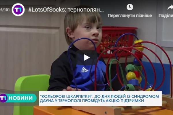 Тернополян закликають долучитися до цікавої акції й допомогти «сонячним дітям»