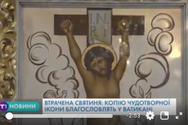 Втрачена святиня: копію чудотворної ікони Розп'ятого Спасителя із Зарваниці благословлять у Ватикані
