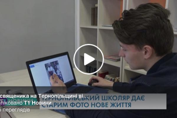 Син священика на Тернопільщині відновлює унікальні світлини минулого століття (Відео)