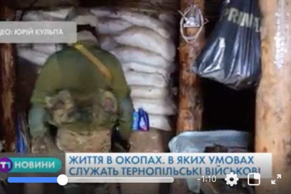 Життя та побут на передовій тернопільських військових (Відео)