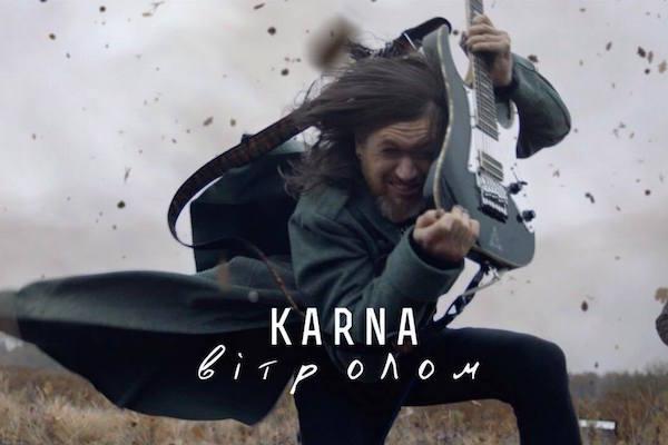 Гурт KARNA презентував нове відео на пісню «Вітролом»
