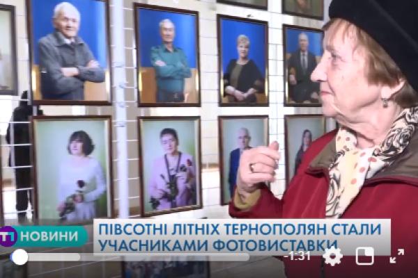 Красу та унікальність літніх людей показали у Тернополі