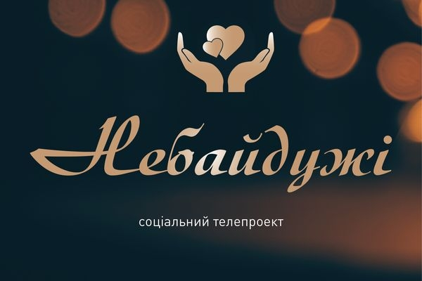 Завдяки теле-проекту «Небайдужі» підтримку отримали 48 тернополян (Відео)