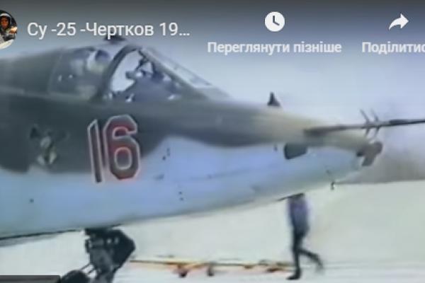 Унікальні кадри з колишнього військового аеродрому у Чорткові (Відео)