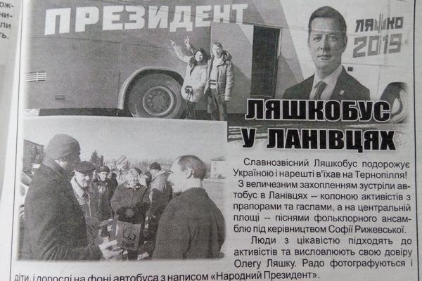 ОПОРА у лютому фіксувала «джинсу» та «чорний піар» у газетах Тернопільської області