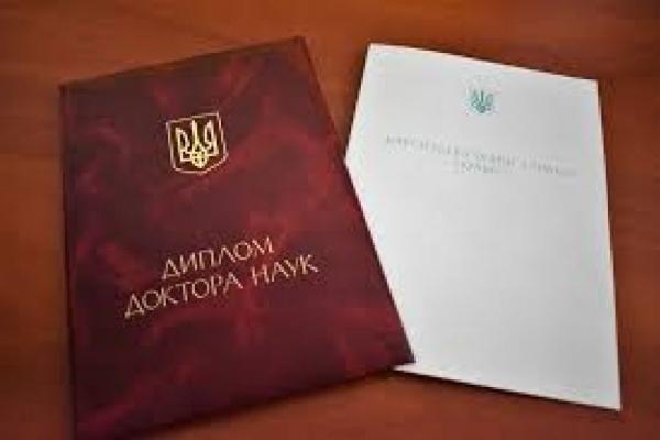 Вчена спільнота Тернопільщини поповнилася новими докторами наук