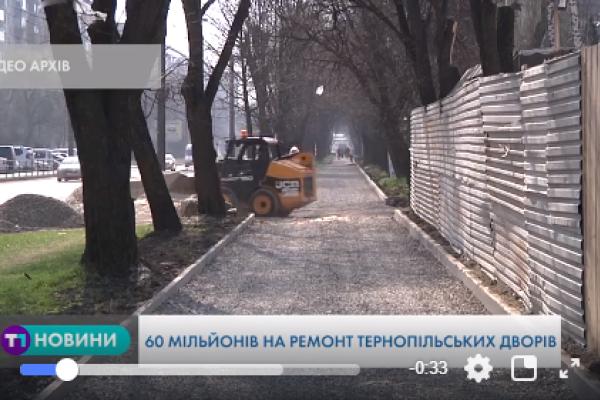 У Тернополі на ремонт житлового фонду виділили рекордну суму