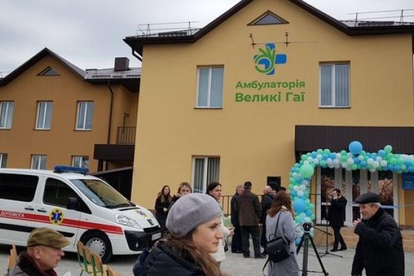 Нова Великогаївська сільська амбулаторія - взірець первинної медико-санітарної допомоги