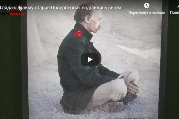 Глядачі фільму «Тарас Повернення» поділились своїми враженнями