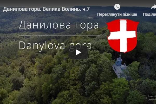 Данилова гора на Тернопільщині. Церква, збудована на честь народження Данила Галицького